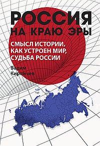 Россия на краю эры.Смысл истории, как устроен мир, судьба России