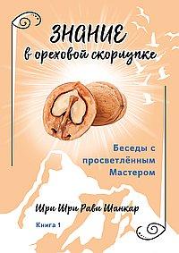 Беседы с просветленным Мастером. Кн. 1. Знание в ореховой скорлупке.