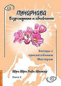 """Беседы с просветленным мастером. Кн 2. """" Пунарнава. Возрождение и обновление."""