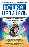 Кошка -Целитель. Древние и современные методы фелинотерапии
