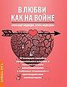 В Любви- как на войне. 30 основных способов эмоционального шантажа и психологического манипулировани