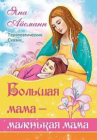 Большая мама - маленькая мама