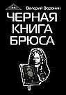Черная книга Брюса. Трилогия.