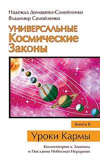 Универсальные Космические Законы. Книга 8. Комментариик Законам и Послания Небесной Иерархии