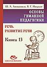 Основы гуманной педагогики. Книга 13. Речь. Развитие речи.
