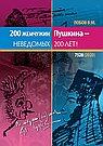 200 жемчужин Пушкина-неведомых 200 лет