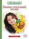 Законы счастливой жизни. Том 1. 6-е изд.