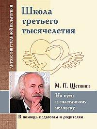 АГП Школа третьего тысячелетия. На пути к счастливому человеку. М.П.Щетинин