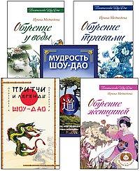 Древнее учение Шоу-Дао. ( Комплект из 5 книг )