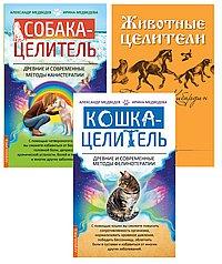 Исцеляющая сила животных. (комплект из 3-х книг)