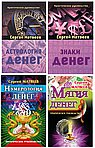 Все о деньгах: астрология, нумерология, магия, знаки. (комплект из 4-х книг)