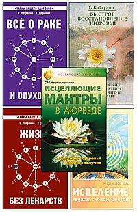 Простые и эффективные способы исцеления. (комплект из 5 книг)