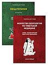 Методика и практика лечения по тибетской медицине. ( Комплеки из 2-х книг)