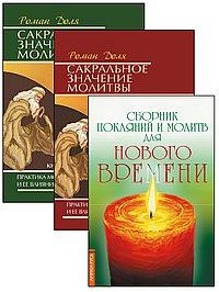 Практика молитвы и ее влияние на человека. (Комплект из 3-х книг)