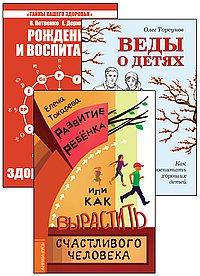 Дети. Рождение, воспитание и развитие. (Комплект из 3-х книг)