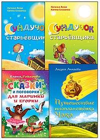Подборка современных сказок для детей. (Комплект из 4-х книг)