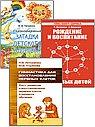 Развитие детей. Здоровье, воспитание, профилактика. (Комплект из 3-х книг)