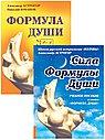 Новейшая космическая психология Александра Астрогора. (Комплект из 2-х книг)