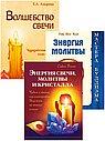 Исцеляющая сила свеч, молитв и кристаллов.(Комплект из 3-х книг)