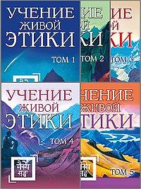 Рерих Е.И. Учение живой этики в 5-ти томах.