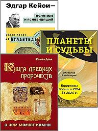 Пророчества и предсказания (Комплект из 3-х книг)