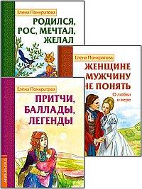 Басни, притчи, легенды Елены Понкратовой (к-т из 3-х книг)