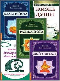 Йога - путь к освобождению (комплект из 5-ти книг)