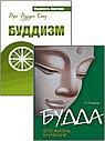 Суть буддизма. (Комплект из 2-х книг)