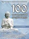 100 преимуществ медитации.