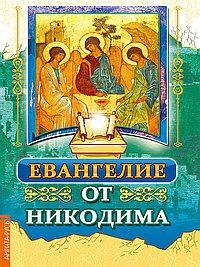 Евангелие от Никодима