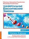 Универсальные космические законы. Книга 9. Комментарии к Законам и Послания Небесной Иерархии