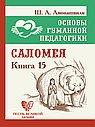 Основы гуманной педагогики. Кн. 15. Саломея
