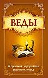 Веды в притчах, афоризмах и наставлениях. 2-е изд.