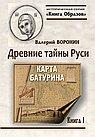 Древние тайны Руси. Карта Батурина.