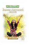 Законы счастливой жизни. Том 4. 4-е изд.
