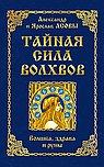 Тайная сила волхвов: волшба, здрава и руны. 2-е изд. дополненное