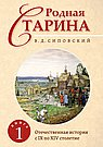 Родная старина. Книга 1. Отечественная история с IX  по XIV столетие.