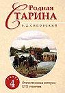 Родная старина. Книга 4. Отечественная история с XVII столетие.