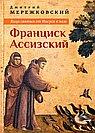 Лица святых от Иисуса к нам. Франциск Ассизский.
