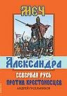 Меч Александра. Северная Русь против крестоносцев.