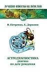 Астродиагностика. 7-е изд. Диагноз по дате рождения.