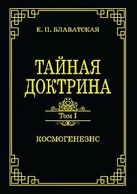 Тайная доктрина. Том I. Космогенезис