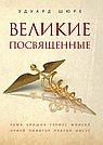 Великие посвященные. 2-е изд.
