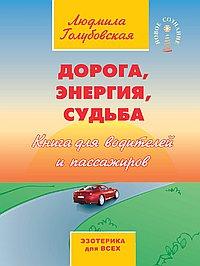 Дорога, энергия, судьба. 5-е изд.