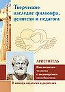 АГП Творческое наследие философа,целителя и педагога (по трудам Аристотеля)