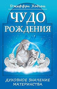 Чудо рождения. 4-е изд. Духовное значение материнства