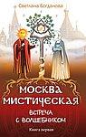 Москва мистическая. Встреча с волшебником. Книга 1