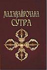 Махавайрочана-сутра. 3-е изд. Сутра великого Вайрочаны о стновлении Буддой