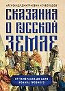 Сказания о русской земле. Т. II. От Тамерлана до царя Иоанна Грозного