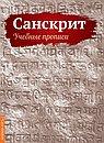 Санскрит. Учебные прописи